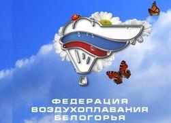 Федерация воздухоплавания Белогорья