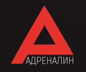 Адреналин