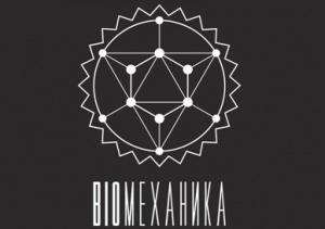 BioМеханика