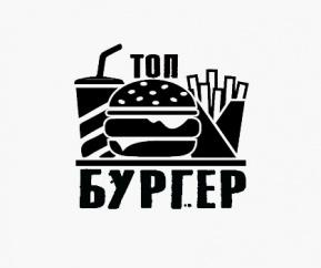 Топ бургер