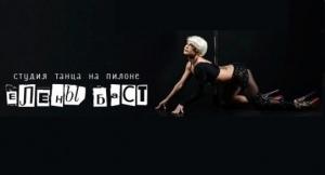 Студия танца на пилоне Елены Баст