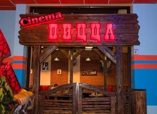 Cinema Пицца