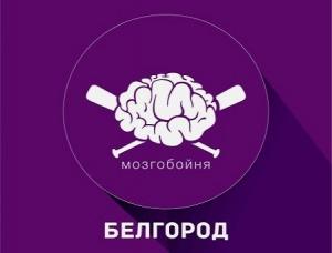 Мозгобойня
