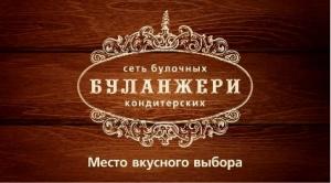 Буланжери на Костюкова
