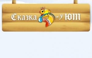 Сказка - уЮТ