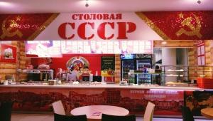 Столовая СССР в МегаГринне