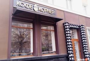 Кофе Корнер