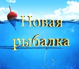 Новая рыбалка