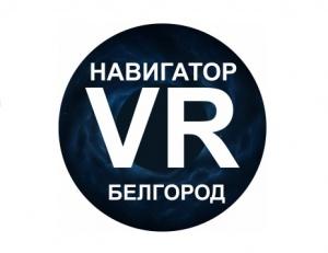 Навигатор VR