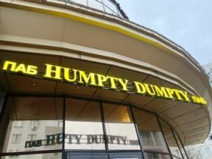 Humpty Dumpty Pub