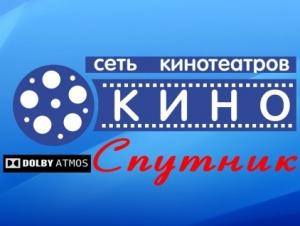 Кино Спутник