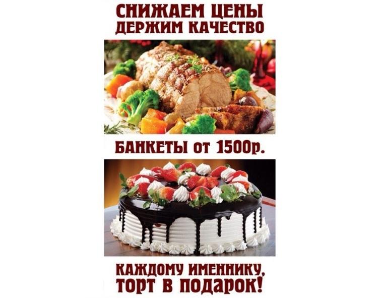 Банкеты от 1500 руб., каждому имениннику торт в подарок!