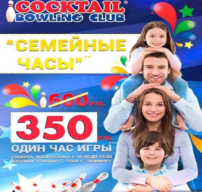 Акция Семейные часы! 1 час игры за 350 руб.!