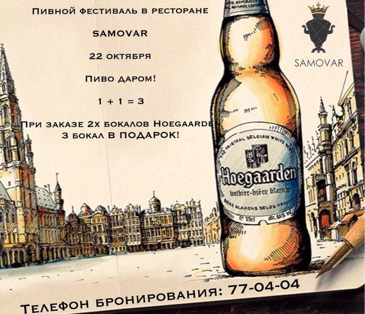 Акция 1+1 = 3! При заказе 2 бокалов пива — 3-й бесплатно!