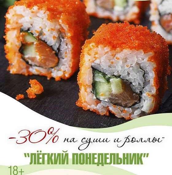 Акция Лёгкий понедельник! 30% на суши и роллы!