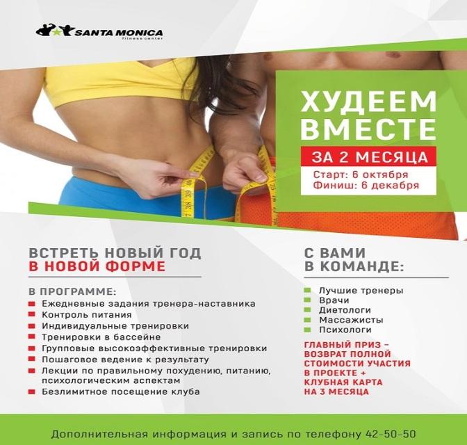 Программы Похудения Название. 12 эффективных приложений для похудения, которые тебе точно нужны
