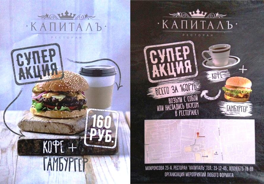 Суперакция! Кофе + гамбургер за 160 руб.!