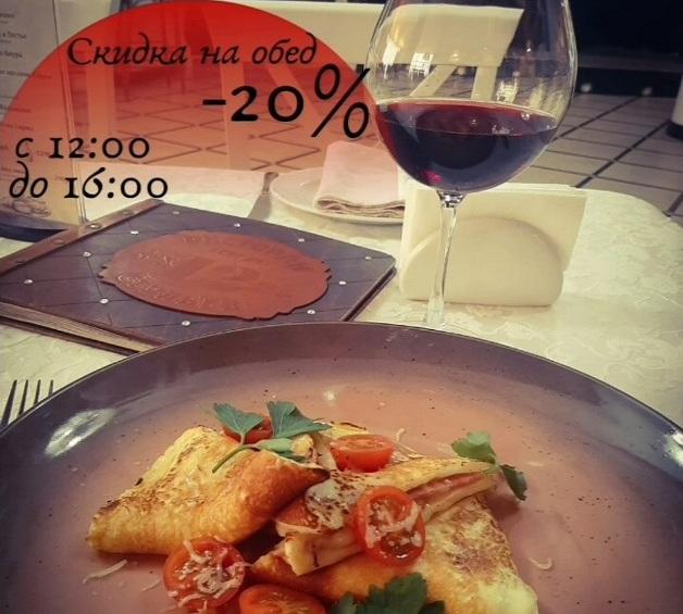 Скидка 20% на обеденное меню ежедневно с 12:00 до 16:00!