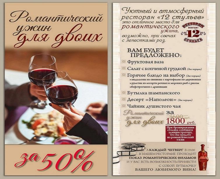 Акция! Романтический ужин для двоих со скидкой 50%!