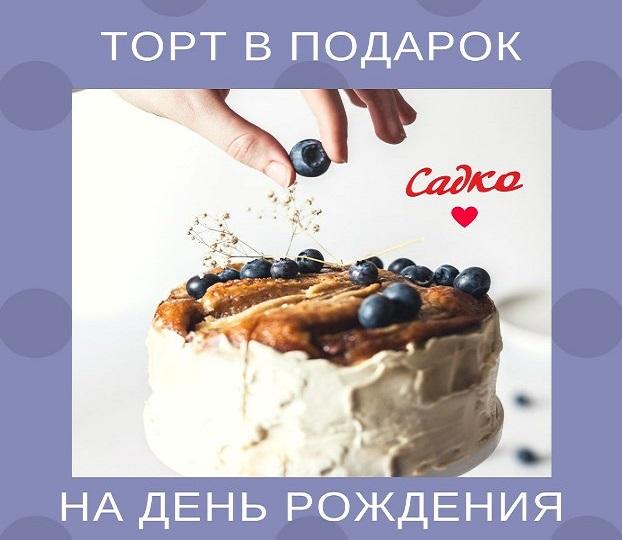 Именинникам в день рождения — торт в подарок!