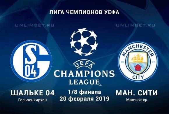 Шальке 04 в лиге чемпионов