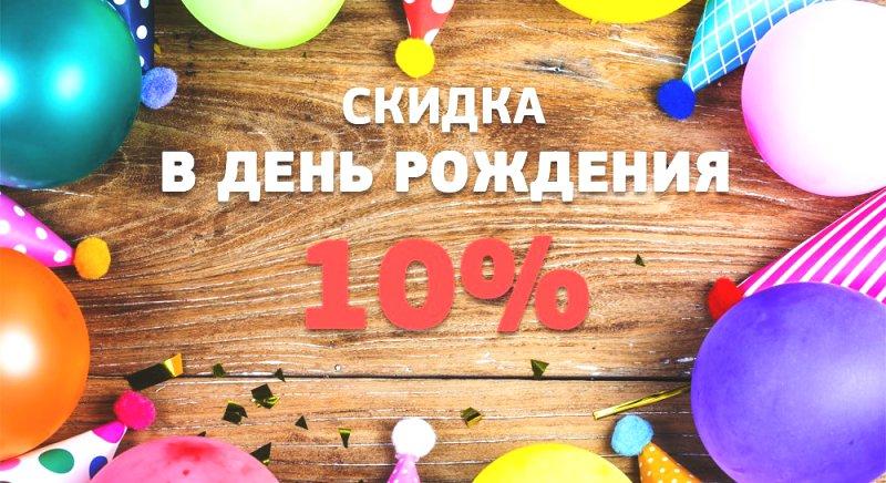 Именинникам скидка 10% в день рождения!
