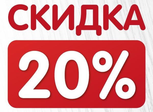 Скидка 20% на все меню на вынос ежедневно!