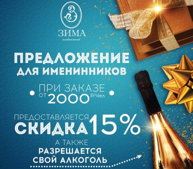 При заказе от 2 000 руб. предоставляется скидка 15%!