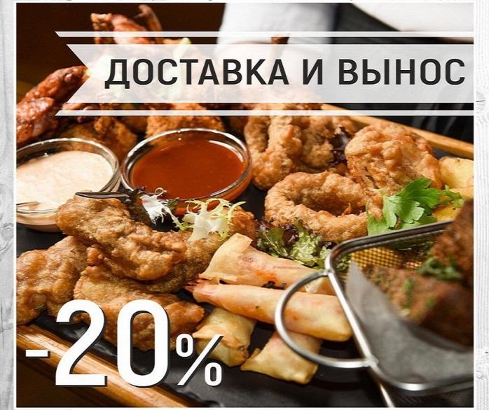 Скидка 20% на доставку и вынос еды!