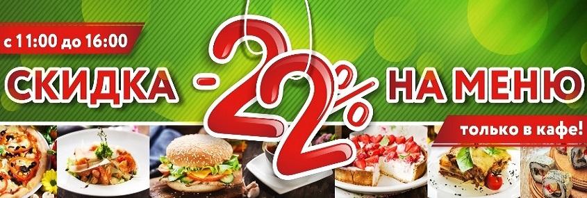 Скидка 22% на меню с 11:00 до 16:00 по будням!