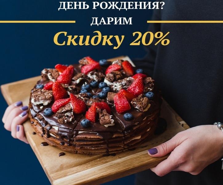 Скидка 20% на все блюда в день рождения и торт в подарок!