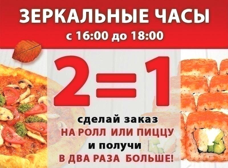 Акция Зеркальные часы с 16:00 до 18:00! 2=1!
