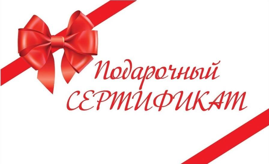Подарочные сертификаты к 14, 23 февраля и 8 марта!