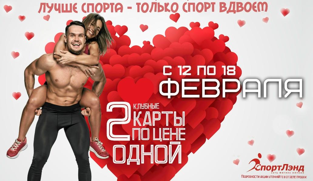 2 клубные по цене одной ко Дню влюбленных! С 12 по 18 февраля!