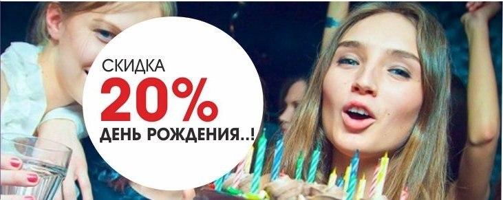 20% скидка для именниников в пиццерии Forno a Legna!