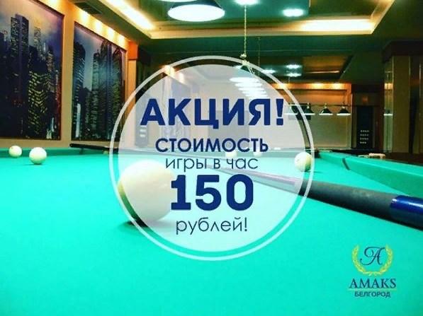 Акция! Стоимость игры в час — 150 рублей!