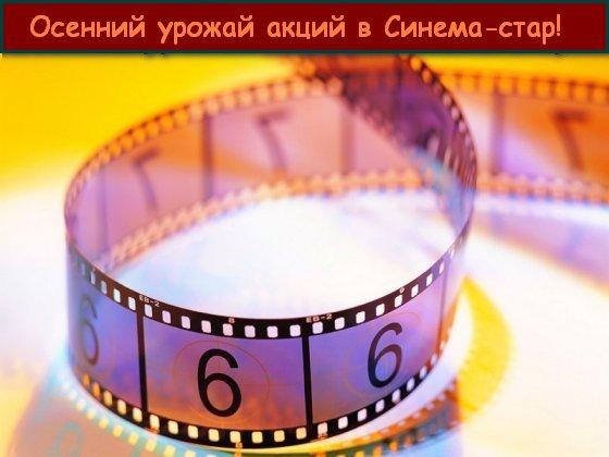 Осенний урожай приятных сюрпризов от кинотеатра «Синема стар»