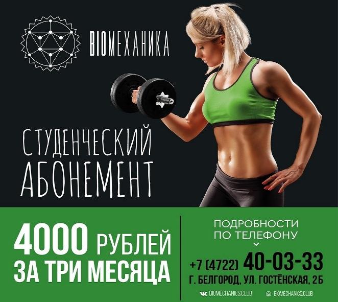 Студенческий абонемент на 3 месяца всего за 4000 руб.!
