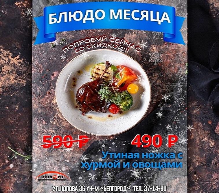 Акция на блюдо месяца! Утиная ножка с хурмой и овощами за 490 руб.!