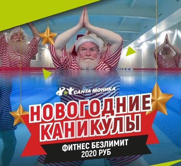 Новогодние каникулы! Фитнес-безлимит за 2020 руб.!