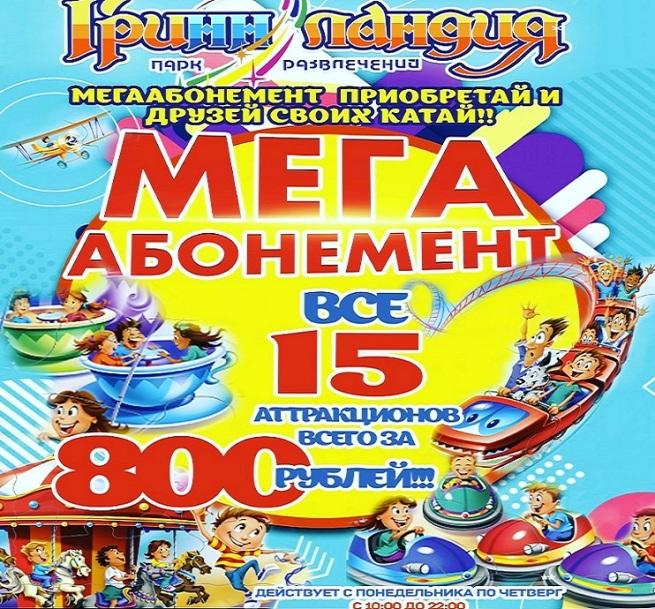 Мегаабонемент! Все 15 аттракционов всего за 800 руб.!