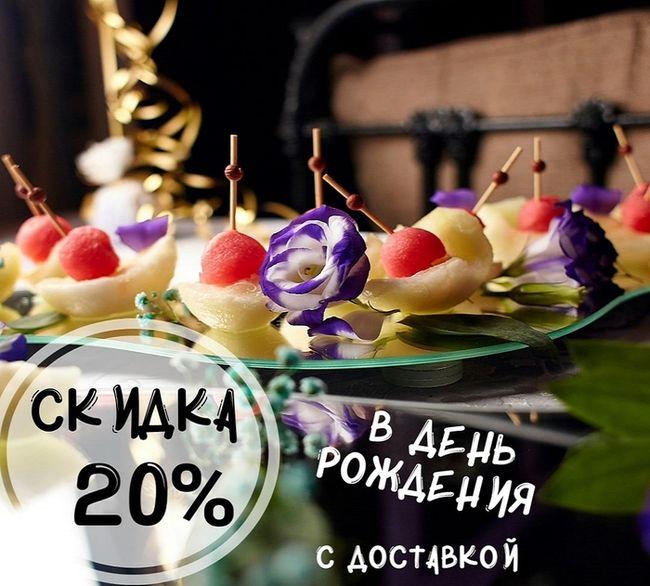 Скидка 20% в день рождения с доставкой!