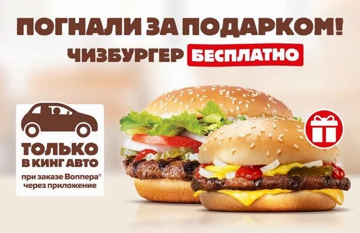 При заказе Воппера через приложение — чизбургер в подарок!
