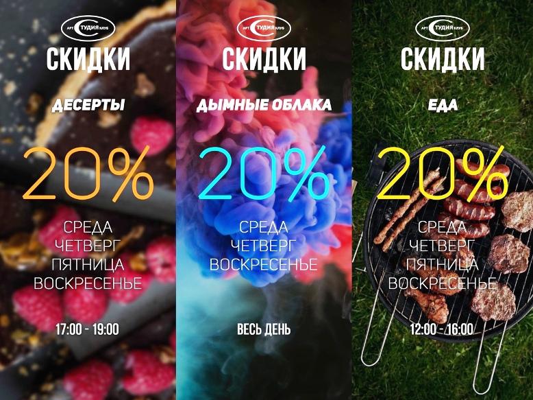 Скидка 20% на десерты, дымные облака и еду!