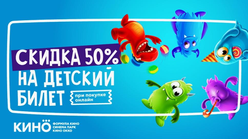 Скидка 50% на детский билет при покупке онлайн!