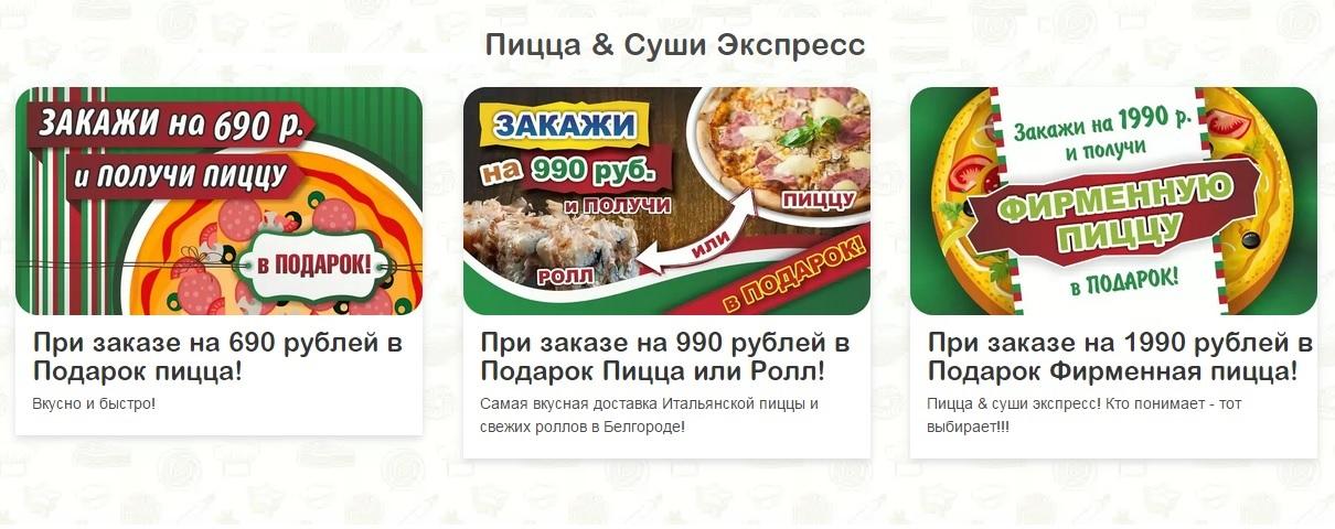 При заказе на определённую сумму вы получаете пиццу, либо ролл, либо Фирменную пиццу в подарок!