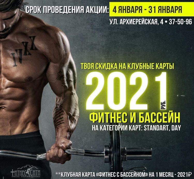 Скидка 2021 рубль на клубные карты Стандарт с бассейном!