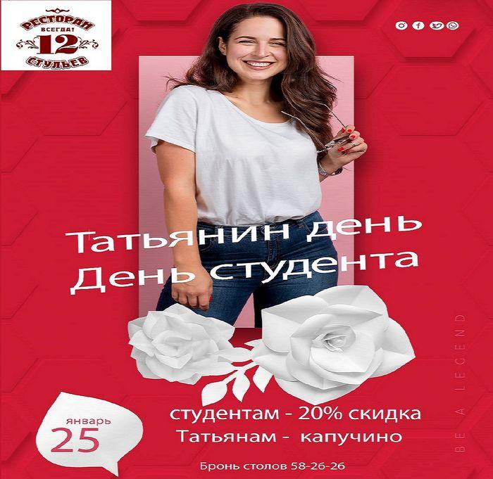 Только 25 января — студентам скидка 25%, а Татьянам — по чашке капучино!