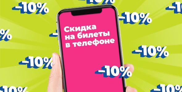 Скидка 10% при оплате Android Pay или Apple Pay в мобильных приложениях!