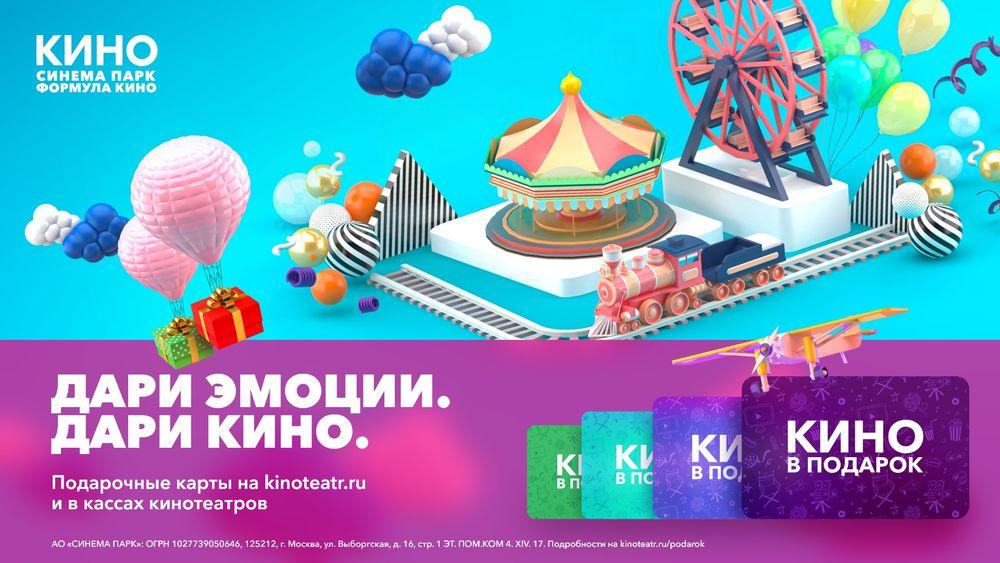 Подарочные сертификаты на сайте kinoteatr.ru или в кассе кинотеатра!